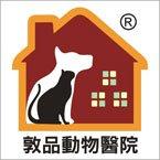 敦品動物醫院, 台北大安文山新店獸醫院